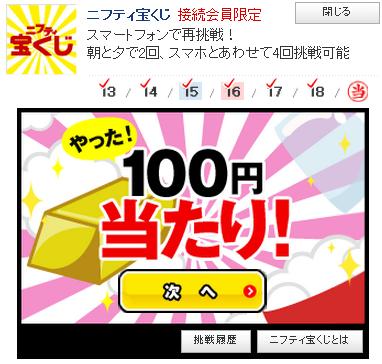 Nif_kuji20140319